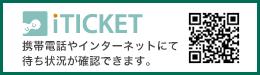 iチケット
